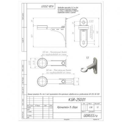 Комплект настенного монтажа Gidruss K.GR-250