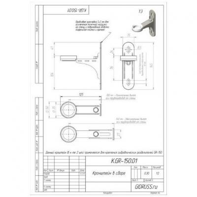 Комплект настенного монтажа Gidruss K.GR-150